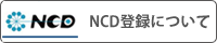 NCD登録について