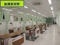 s-看護実習室