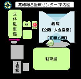 高崎総合医療センター 案内図