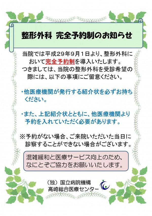 H2908整形外科予約制ポスター(1)