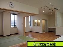 s-在宅看護実習室